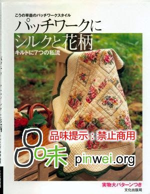 向野早苗拼布 - jiaojiao_zhang - Picasa Webalbums