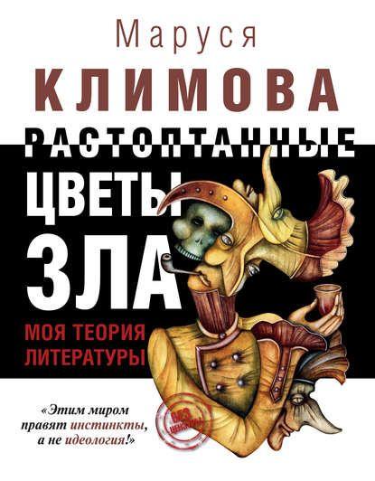 "Maroussia Klimova ""Trampled the flowers of evil"". (Ast, 2014). ISBN 9785170872640. Cover illustration by Eugene Ivanov #book #cover #bookcover #illustration #eugeneivanov  #@eugene_1_ivanov"