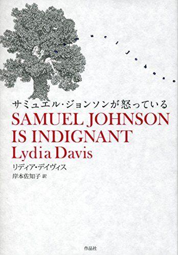 サミュエル・ジョンソンが怒っている | リディア・デイヴィス, 岸本 佐知子 | 本 | Amazon.co.jp