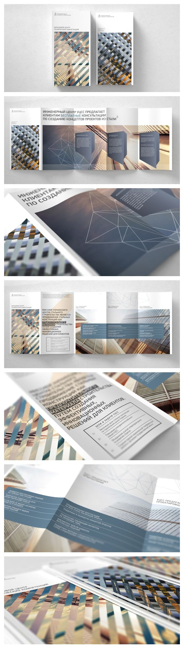 'Interlace' USCC Booklet Steel technologies is toughly interlaced with modern construction. Simple collage technique shows this. http://toughslatedesign.com/