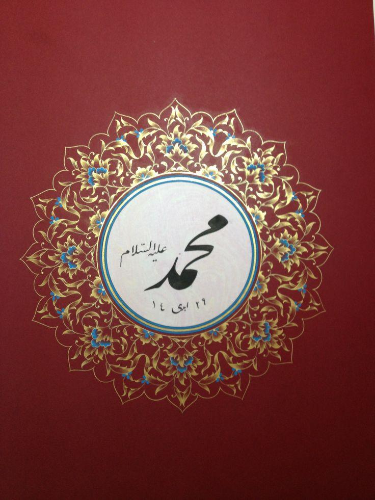 Tezhib ve Hat - Peygamber Efendimiz'in ismi, 'Muhammed Aleyhi's-Selâm'