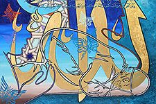 Shamira.it | Arte islamica