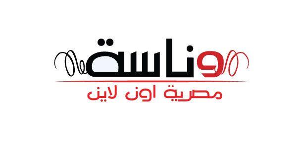 وناسة مصرية موقع وناسه مصريه الاخباري يقدم احدث واهم اخبار مصر والعالم العربي والعالم على مدار اليوم وكذا اه North Face Logo Retail Logos The North Face Logo