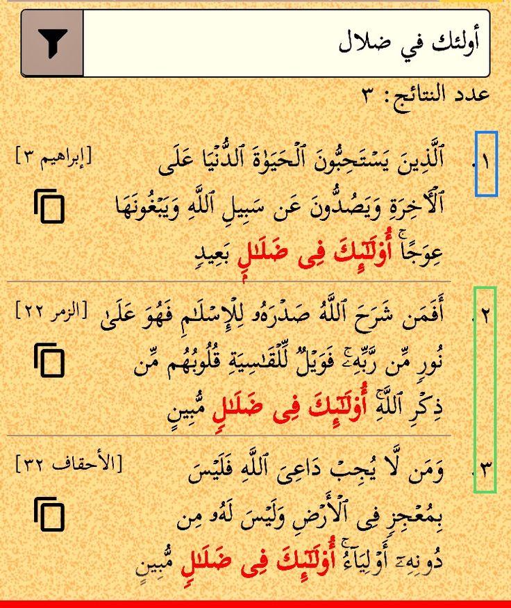 أولئك في ضلال ثلاث مرات في القرآن مرتان أولئك في ضلال في مبين ووحيدة أولئك في ضلال بعيد إبراهيم ٣ في ضلال سبع وعشر Math Quran Math Equations