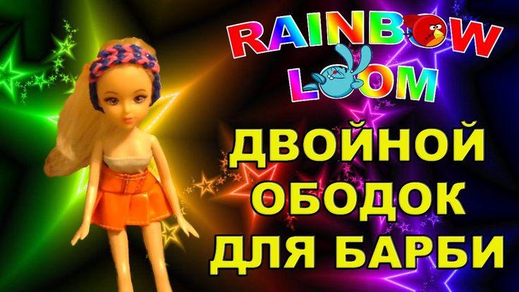 Двойной ободок для Barbie, Monster High! Плетение из резинок Rainbow Loom
