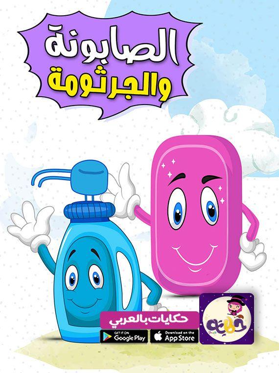 الصابونة والجرثومة قصة عن نظافة اليدين للأطفال بالصور تطبيق حكايات بالعربي Photo Light Box Kids Education Kids