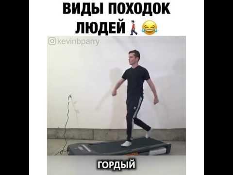 Виды походок у людей. А какая походка у вас?))