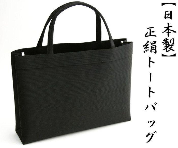 【和装バッグ】A4a4手提げバッグ大きめブラックフォーマルバッグ「日本製」衿秀謹製喪服用和洋兼用着物バッグ正絹トートバッグサブバッグシルクガード付き黒地
