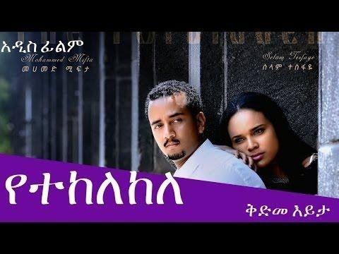 New Ethiopian Movie 2017 Trailer Yetekelekele የተከለከለ Part A
