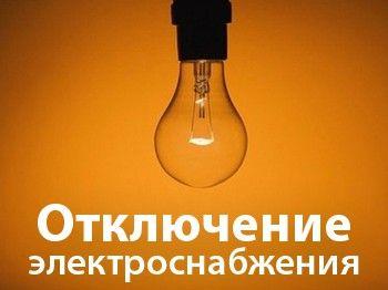 Отключение электроэнергии в Якутске! В связи с отключением электроэнергии, 10.05.2016г., приостановлена работа филиала в г. Якутск до 17:00 ! http://nrg-tk.ru/news/otklyuchenie_elektroenergii_v_yakutske/