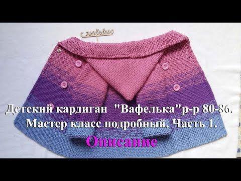Кардиганчик для девочки хвастушка с подробным мастер классом - Вязание для детей - Страна Мам