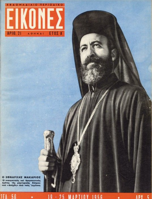 Περιοδικό ΕΙΚΟΝΕΣ: (Τεύχος 21. 19-25/03/1956). Αρχιεπίσκοπος Κύπρου Μακάριος Γ'. (1913-1977).