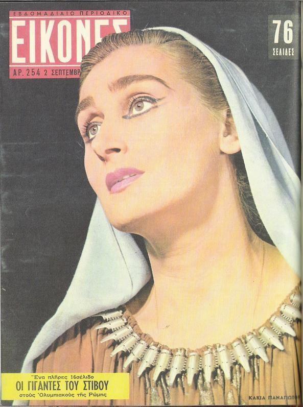 Η ηθοποιός Κάκια Παναγιώτου. ΕΙΚΟΝΕΣ: Το πλήρες αρχείο των εξώφυλλων (1955-1967) | RETRONAUT | LiFO. https://www.retromaniax.gr/