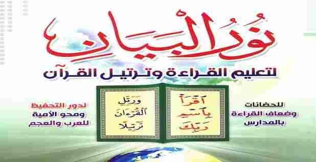 كتاب نور البيان 2021 تعلم الاطفال القراءة وترتيل القرآن Arabic Calligraphy Calligraphy Save