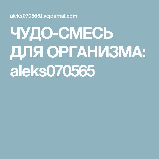 ЧУДО-СМЕСЬ ДЛЯ ОРГАНИЗМА: aleks070565