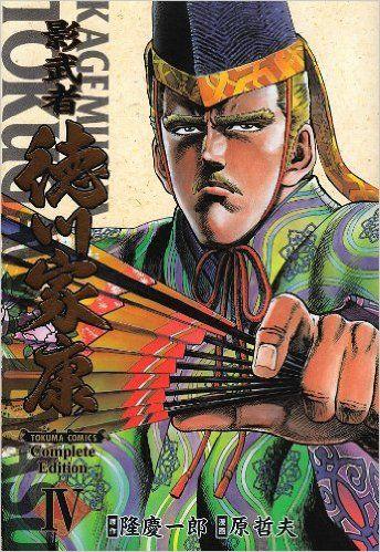 影武者 徳川家康 Complete Edition 4 原哲夫 隆慶一郎 徳間書店