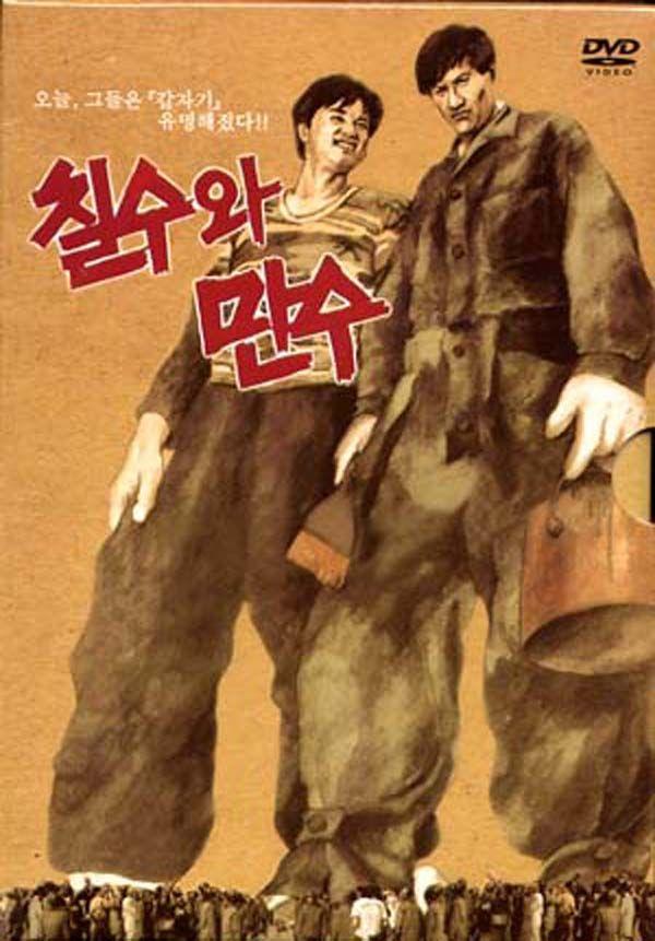 1988 칠수와 만수