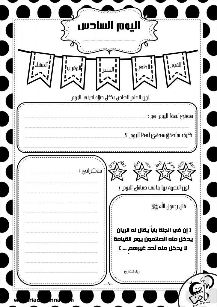 مذكراتي الرمضانية دفتر شهر رمضان لليافعين رياض الجنة Ramadan Activities Ramadan Kids Ramadan