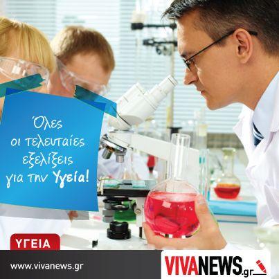 Υγεία, ομορφιά & ευεξία! www.vivanews.gr