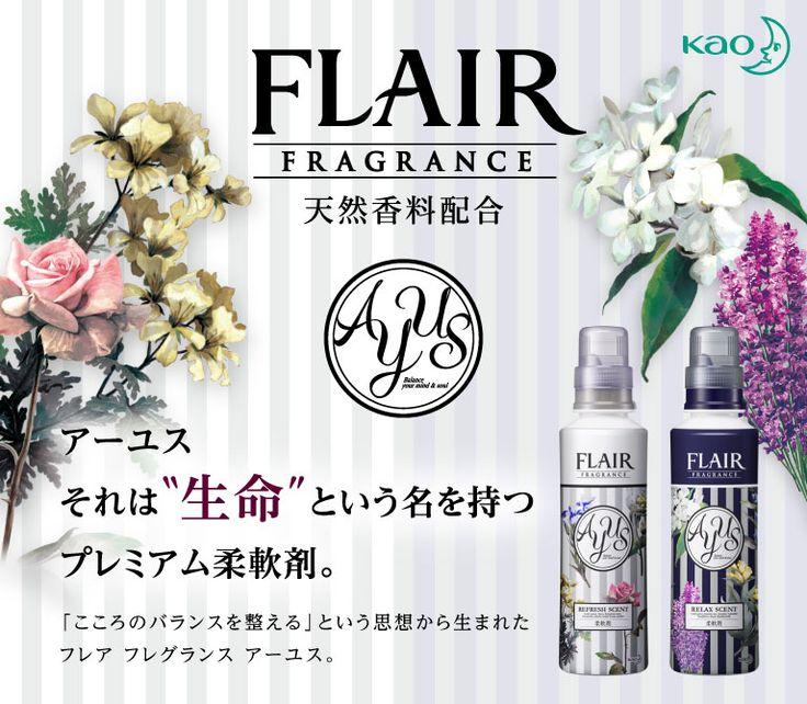 """フレア フレグランス 天然香料配合 アーユス それは""""生命""""という名を持つプレミアム柔軟剤。「こころのバランスを整える」という思想から生まれたフレア フレグランス アーユス。"""