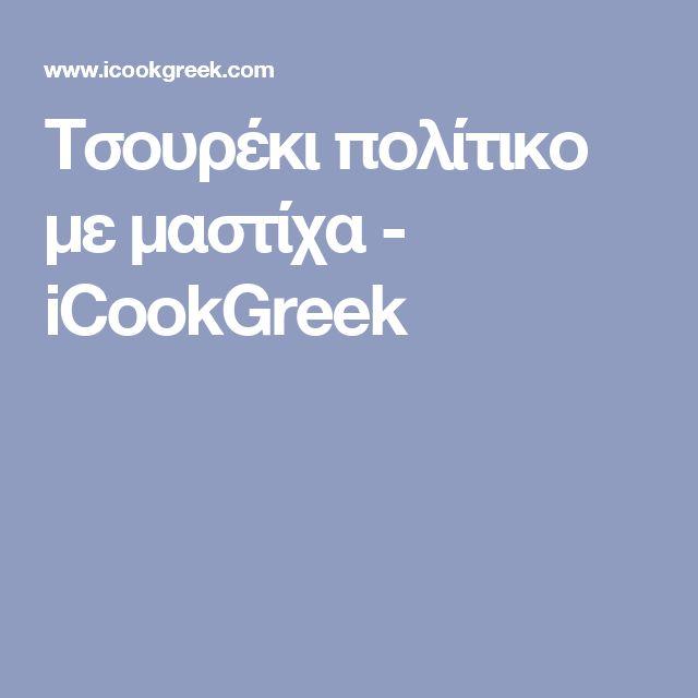 Τσουρέκι πολίτικο με μαστίχα - iCookGreek