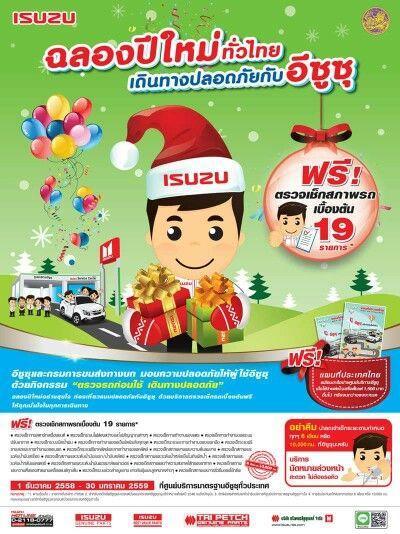 """""""ฉลองปีใหม่ทั่วไทย เดินทางปลอดภัยกับอีซูซุ"""" อีซูซุร่วมกับกรมการขนส่งทางบก จัดทำโครงการ """"ตรวจรถก่อนใช้ เดินทางปลอดภัย"""" ตรวจเช็กสภาพรถเบื้องต้น ฟรี! 19 รายการ พร้อมสิทธิพิเศษมากมาย ตั้งแต่วันที่ 1 ธันวาคม 2558 ถึง 30 มกราคม 2559  สนใจรายละเอียดเพิ่มเติม ติดต่อศูนย์บริการอีซูซุทั่วประเทศ อีซูซุชัยนาท โทร 056-412174,056-412175 อีซูซุอุทัยธานี โทร 056-512838,056-512839  รายชื่อฝ่ายขาย :- http://line.me/R/home/public/post?id=rng5783v&postId=1144714573210024130"""