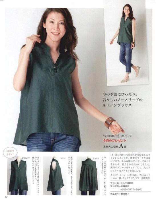 sleeveless swing top