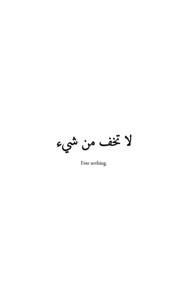Best 25 arabic tattoos ideas on pinterest arabic tattoo quotes whether you are fond of the arabic language or culture or it is in your heritage arabic tattoos are a great way to convey your feelings in tattoo form buycottarizona