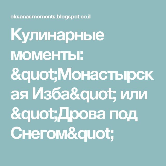 """Кулинарные моменты: """"Монастырская Изба"""" или """"Дрова под Снегом"""""""