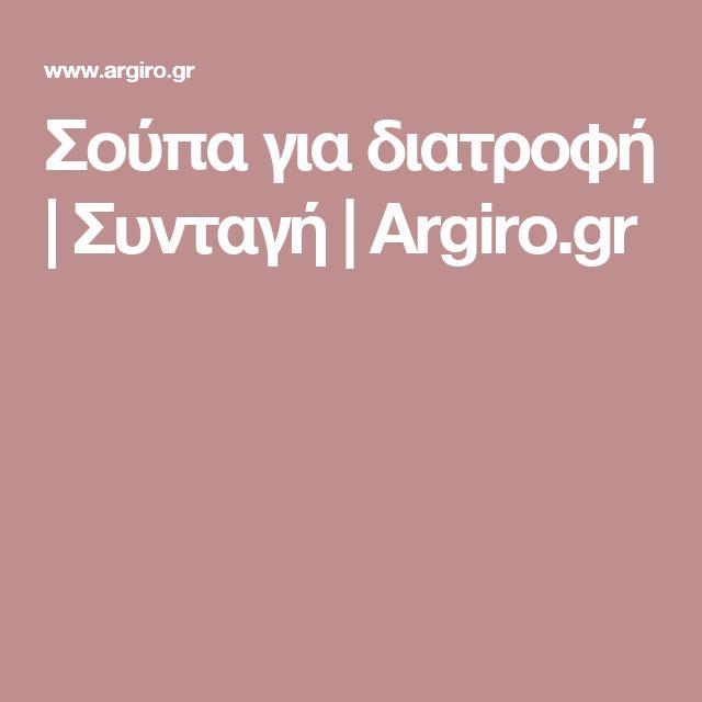 Σούπα για διατροφή | Συνταγή | Argiro.gr