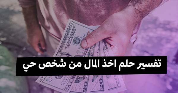 تفسير حلم اخذ المال من شخص حي في المنام لإبن سيرين Holding Hands Hands