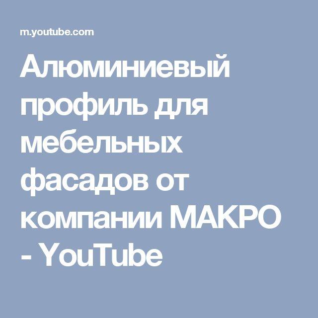 Алюминиевый профиль для мебельных фасадов от компании МАКРО - YouTube