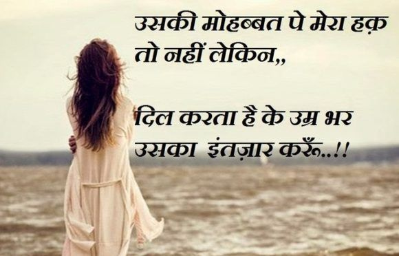 Read Love Quotes in Hindi.