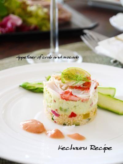 ケチャ家定番のおもてなしレシピ☆『カニとアボカドの前菜 クスクスサラダ添え