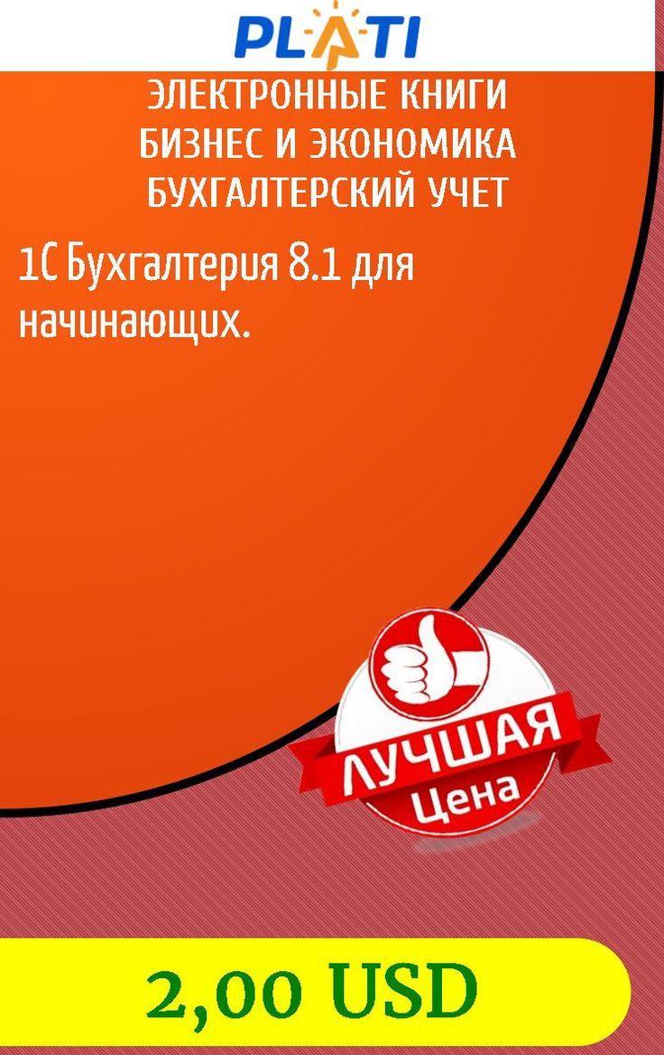 1С Бухгалтерия 8.1 для начинающих. Электронные книги Бизнес и экономика Бухгалтерский учет