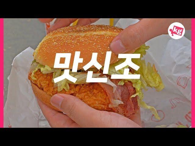 화제의 맥도날드 맛신조 시식기 4k 핫도그 빵 요리 음식 식품 아이디어