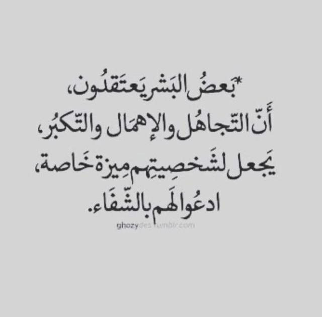 Pin By N U Rii On اقتباسات Calligraphy Arabic Calligraphy Arabic