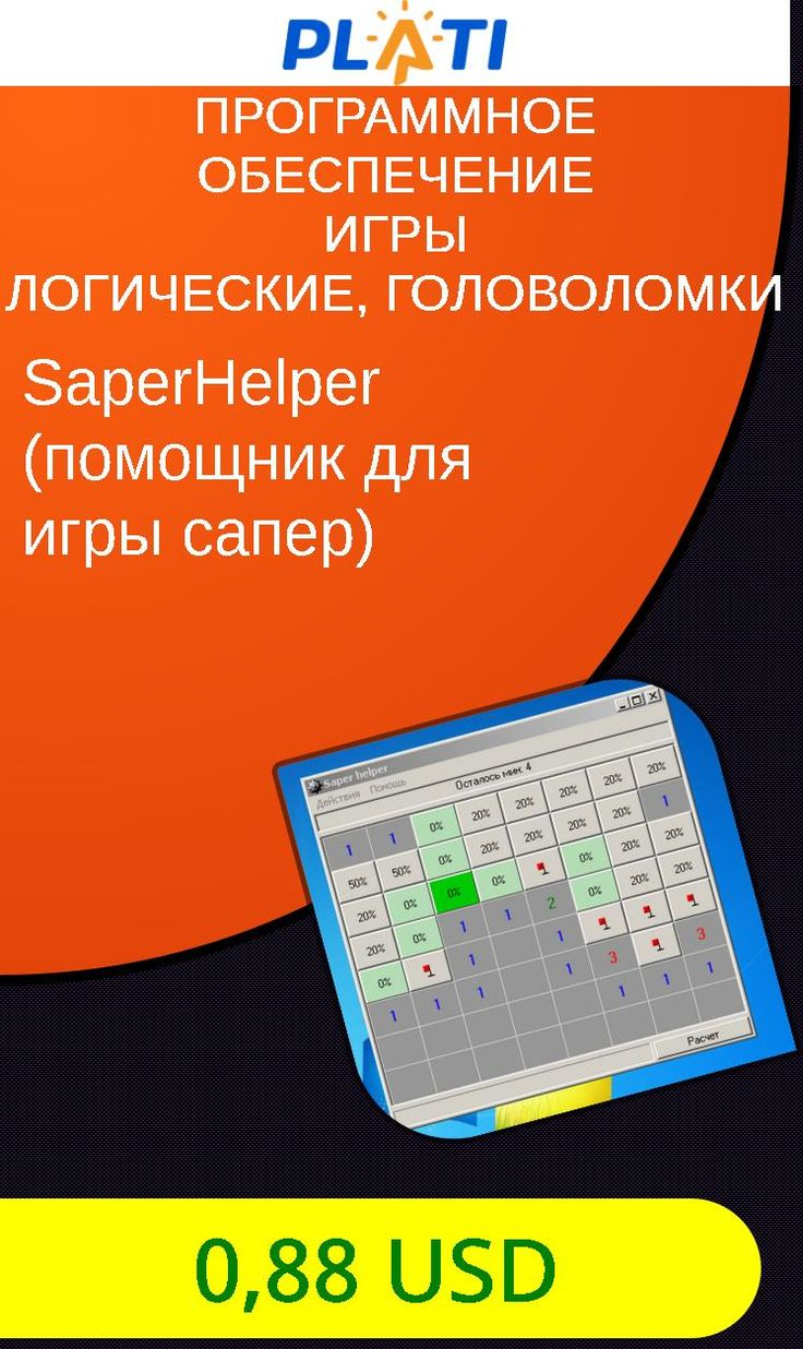 SaperHelper (помощник для игры сапер) Программное обеспечение Игры Логические, головоломки