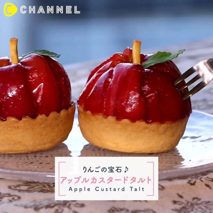 りんごの宝石♪アップルカスタードタルト >>>https://lin.ee/hLgeC7Z  まるでりんごそのもの♡?宝石のような輝きのりんごタルトは食べるのがもったいない!作ったら思わず自慢したくなっちゃう♪   ■材料(2個分) ・りんご(紅玉)…1個 ・砂糖…大さじ3 ・バター…15g ・レモン果汁…大さじ1/2 ・ミニタルト台…2台 ・カスタードクリーム…適量 ・スティック状菓子…適量 ・ミント…適量  下準備 ・りんごのヘタに似せて、スティック状菓子を切っておく。  作り方 1.りんごは皮をむかず、横半分、縦8等分に切る。 2.鍋に、りんご、バター、砂糖、レモン果汁を入れ弱火にかける。りんごが柔らかくなるまで煮る。 3.タルト台にカスタードクリームをのせてから、りんごをのせる。 4.スティック状菓子とミントを飾り、完成です♪