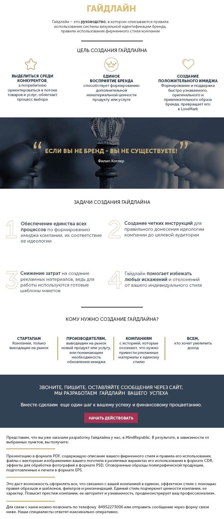 создание или разработка гайдлайна инфографика лэндинг фотография разработка гайдлайна цели и задачи. Инфографика
