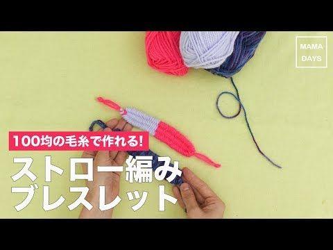 【100均毛糸】編み物しないで色々作れちゃう☆ – Handful[ハンドフル]