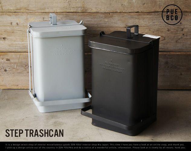 STEP TRASHCAN ステップ トラッシュカン <br> PUEBCO プエブコ<br>スチール ゴミ箱 ごみ ダストボックス おしゃれ レトロデザイン
