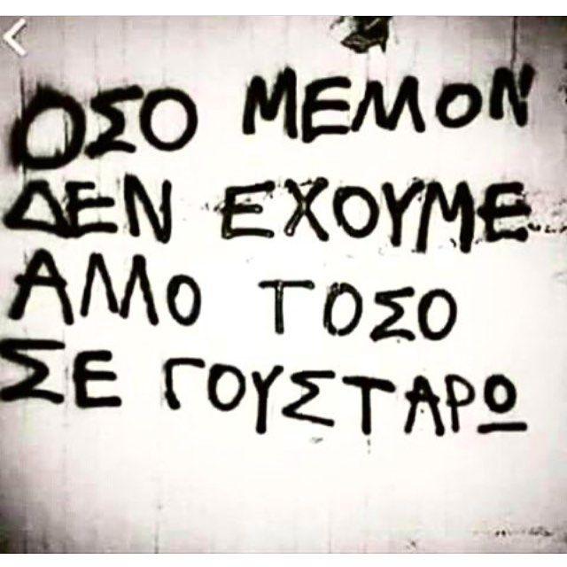 Quotes & Greek Quotes (@greekquotess) • Φωτογραφίες και βίντεο στο Instagram