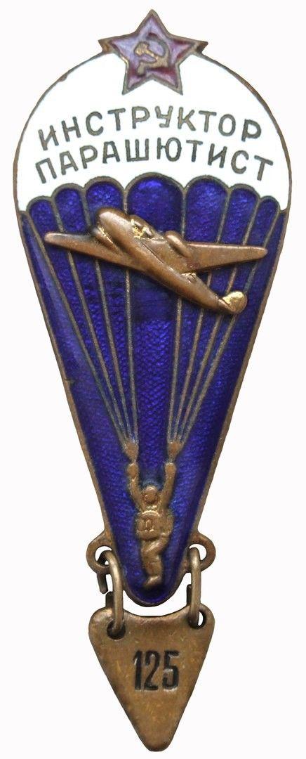 10 ноября 1955 года по предложению командующего ВДВ генерал-лейтенанта В.Ф. Маргелова приказом МО СССР № 186 были учреждены нагрудные знаки «Парашютист», «Парашютист-отличник» и «Инструктор-парашютист».