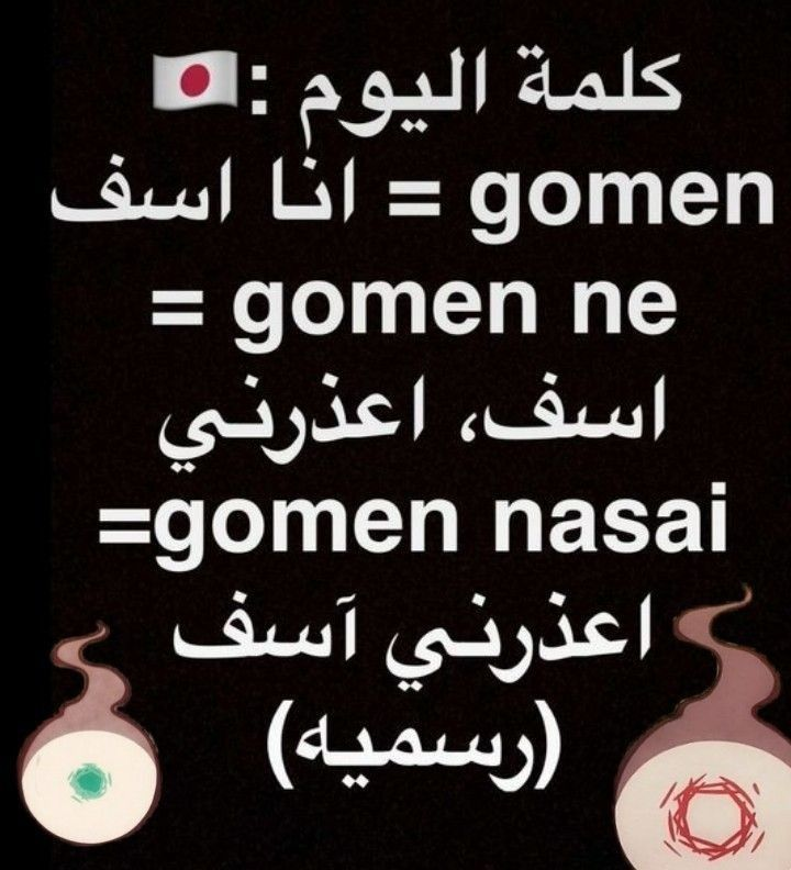 Japanese Language Learn Japanese Words Japanese Language Learning Japanese Language