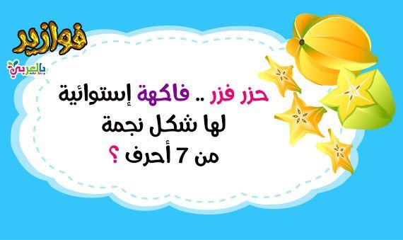 فاكهة استوائية لها شكل نجمة من7 أحرف فوازير للاطفال سؤال وجواب بالعربي نتعلم Book Quotes Education Books