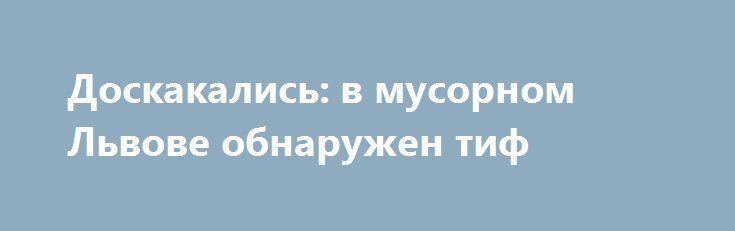 Доскакались: в мусорном Львове обнаружен тиф http://rusdozor.ru/2016/09/17/doskakalis-v-musornom-lvove-obnaruzhen-tif/  Бандера, который, как хорошо известно, уже пришел, продолжает наводить порядок. И, конечно же, в первую очередь, порядок устанавливается на родной Галичине. Наведение порядка пришедшим Бандерой, разумеется, вовсю посвящено историческому воссоединению Украины с Европой. Во Львове, который уже обозначил его мусорным ...