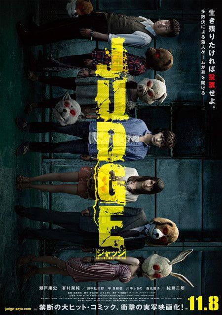 Judge [] ジャッジ