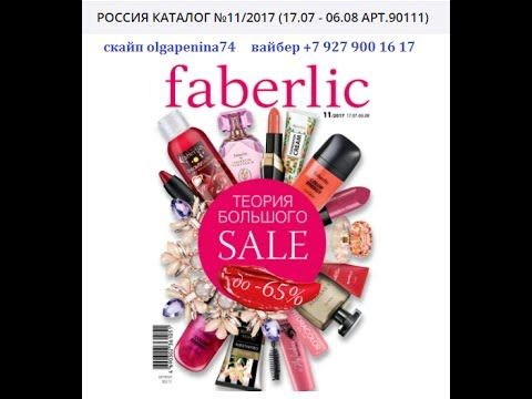 Совсем скоро каталог FABERLIC № 11, с 17 июля по 6 августа 2017. Приятно...