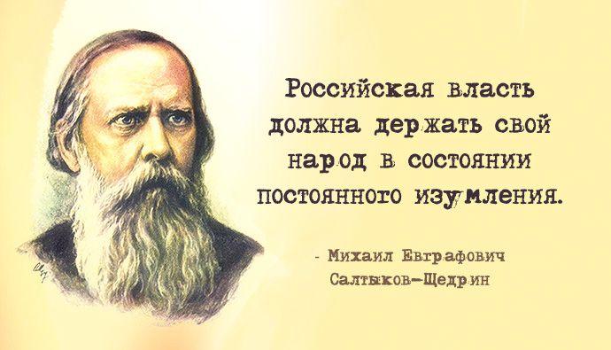Если на Святой Руси человек начнет удивляться, то он остолбенеет в удивлении, и так до смерти столбом и простоит.